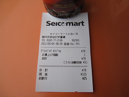 20110504_084043.JPG
