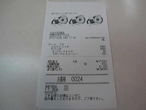 20101229_172645.JPG