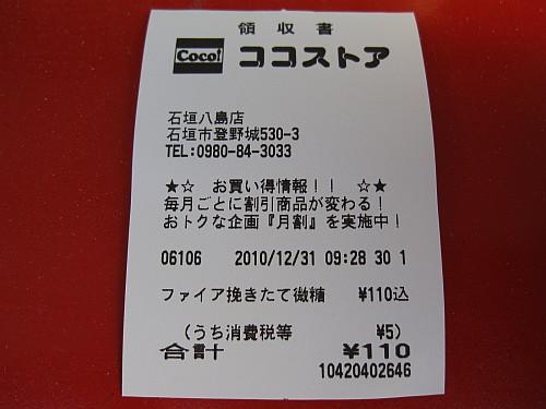 20101231_092923.JPG