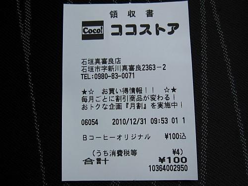 20101231_100031.JPG